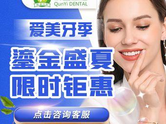 群益口腔·矫正种植美牙专科(学园店)
