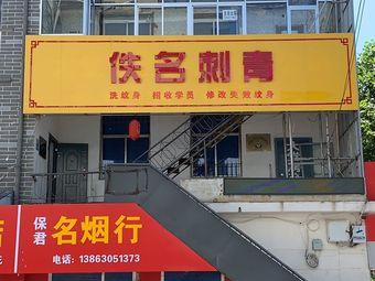 佚名刺青(步行街店)