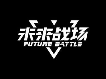 未来战场VR电竞中心(市北万达店)