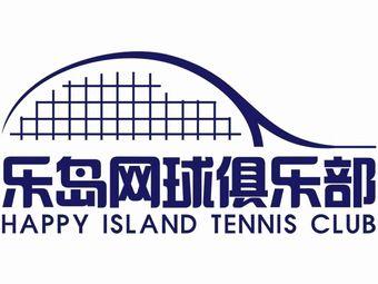 其乐岛网球俱乐部