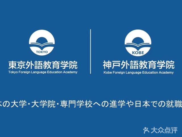 东京外语教育
