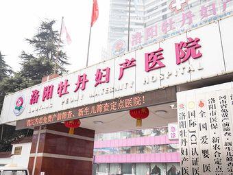 牡丹妇产医院体检中心