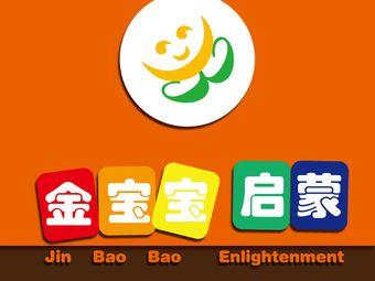 金宝宝启蒙(天元路店)