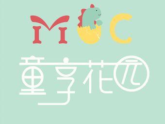MIC童享花园早教托育中心(中创时代广场店)