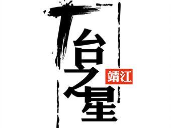 T台之星·乐童高尔夫(泰和国际城靖江店)