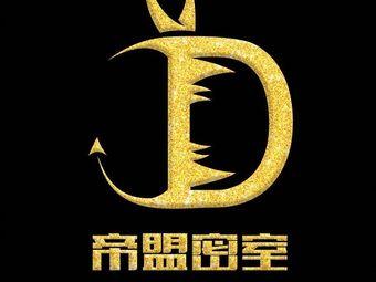 DEMON帝盟深度體驗密室(悅達889店)