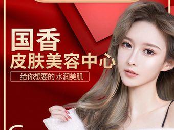 蚌埠市龙子湖区国香皮肤美容中心