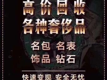 永鑫名表行