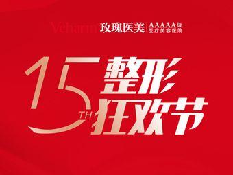 Vcharm上海玫瑰医疗美容医院