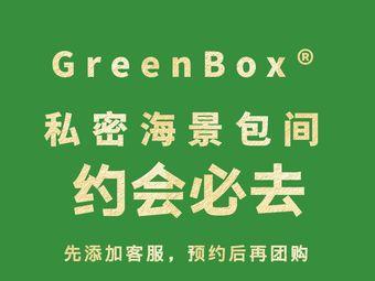 GreenBox私人影院