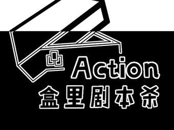 Action盒里剧本杀(龙华红山店)