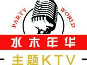 水木年华主题KTV