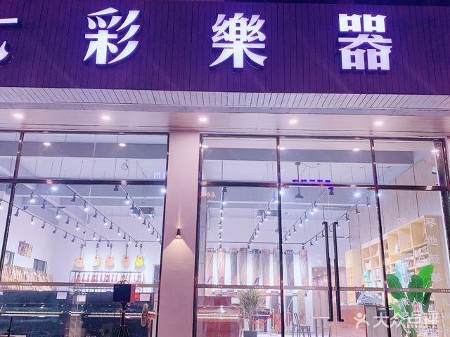 七彩琴行旗舰店