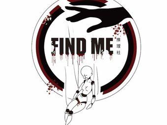 Find Me推理社