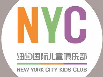 NYC纽约国际儿童俱乐部(安阳中心店)