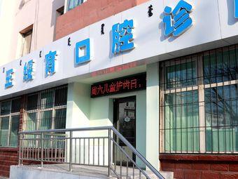 王绥育口腔诊所