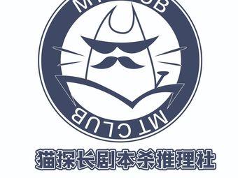 猫探长推理社·剧本杀