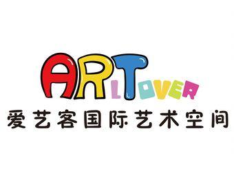 爱艺客国际艺术空间