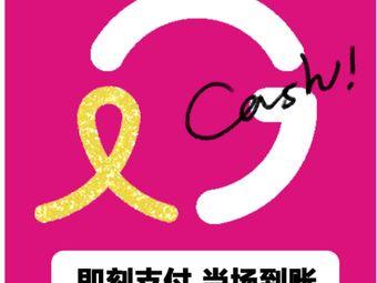 格兰中古二手奢侈品名包名表回收寄卖(上海巨鹿路分店)
