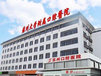 苏州口腔医院·苏州大学附属口腔医院(观前街院区)