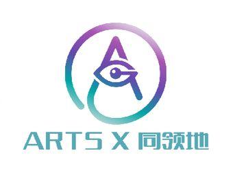 ARTS X 同领地声乐·美术艺考培训中心