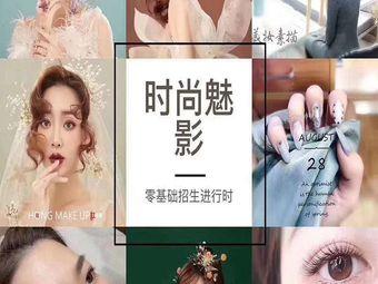 栾川时尚魅影化妆学校
