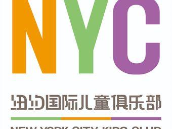 NYC纽约国际儿童俱乐部(潍坊万达中心)