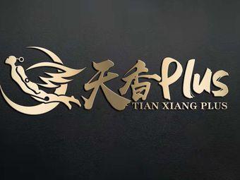 天香Plus(七一路店)
