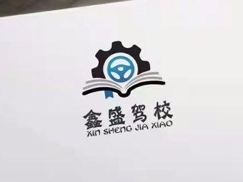 赣州鑫盛驾校
