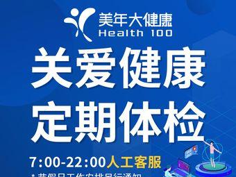 美年大健康体检中心(聊城店)