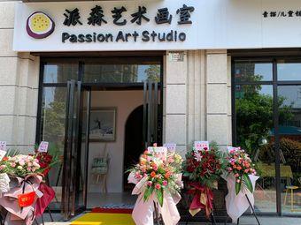 派森艺术画室