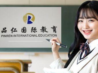 品仁国际教育