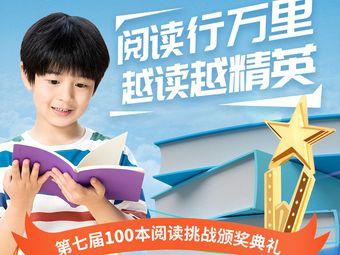 élan school 伊萊少兒英語(徐匯學校)