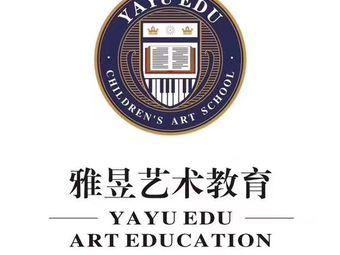 雅昱艺术教育