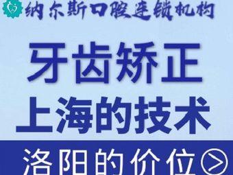 纳尔斯口腔·专业种植矫正中心(凯旋路二分店)