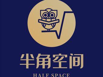半角空間24小時沉浸式自習室(寶龍廣場店)