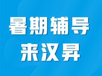 汉昇教育(和睦校区)