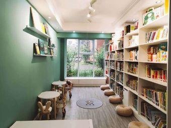 乌龟国Family Reading Club(金地店)