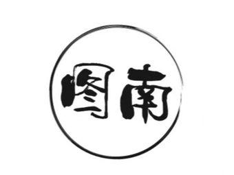 图南谋杀之谜剧本馆