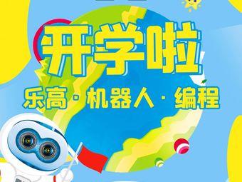 雄孩子机器人(昌建校区)