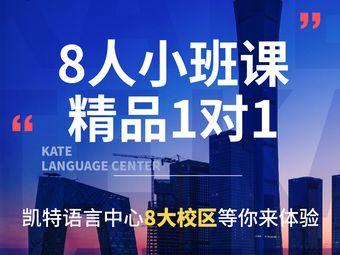 凯特语言中心(全市8校区)