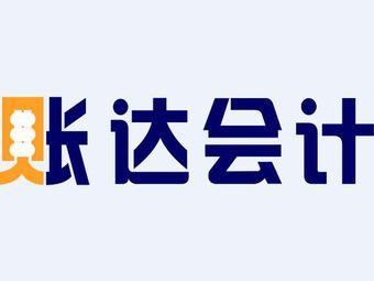 账达会计培训(万秀城校区)