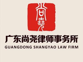 广东尚尧律师事务所