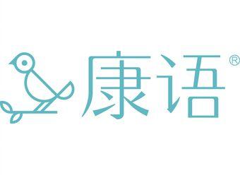 康语儿童智能康复中心(万达校区)