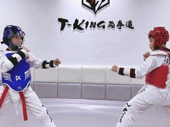 T-King跆拳道(体育中心馆店)