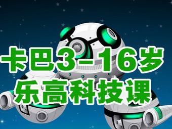 卡巴青少儿科技活动中心(新百CCpark中心)