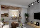 130平米三室一厅日式风格客厅效果图