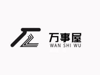 万事屋·剧乐部(新河大店)