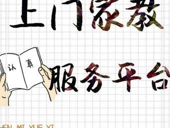 惠州新领域家教