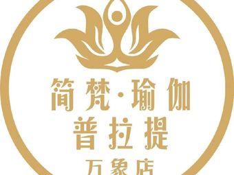 简梵瑜伽·普拉提(大朗万象松湖店)